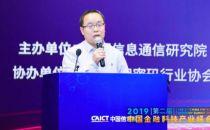 2019中国金融科技产业峰会丨王励成:区块链中的密码学原语