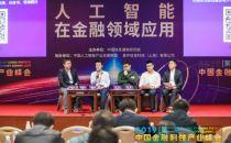 2019中国金融科技产业峰会丨圆桌论坛:人工智能在金融领域的实践