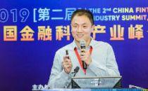 2019中国金融科技产业峰会|韩效杰:教学设计、教材和金融科技人才培养