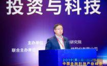2019中国金融科技产业峰会丨华为武亮平:连接创造无限可能:5G和金融科技