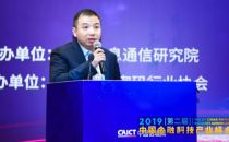 2019中国金融科技产业峰会丨唐建新:密码技术为金融科技产业安全保驾护航