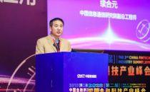 2019中国金融科技产业峰会丨续合元:5G在金融领域应用