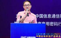 2019中国金融科技产业峰会丨许森:区块链系统的密码应用安全性要求与评估