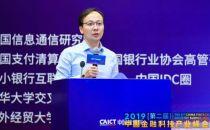 2019中国金融科技产业峰会丨魏凯为《金融业数据治理与应用》致辞
