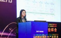 """2019中国金融科技产业峰会丨马聪:《""""5G+金融""""应用发展白皮书(2019年)》解读"""