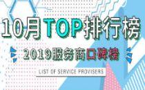 2019服务商口碑榜Top50(10月)重磅出炉