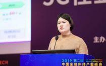 2019中国金融科技产业峰会丨赵慧杰:5G赋能金融,构建智慧未来