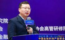 2019中国金融科技产业峰会丨方伟:广发证券的数据治理实践与思考