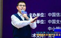2019中国金融科技产业峰会丨建设银行车春雷:企业级数据模型的设计和应用