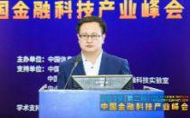 2019中国金融科技产业峰会|肖翔:关于数字普惠金融几个关键问题的思考