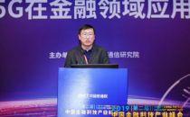2019中国金融科技产业峰会|闫学彬:5G构筑金融革新之路