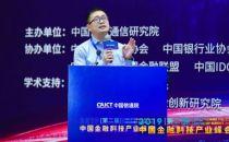 2019中国金融科技产业峰会丨竺力:东方证券数据治理规划探索及实践
