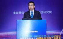 2019中国金融科技产业峰会|周科理:5G助力金融行业数字化转型