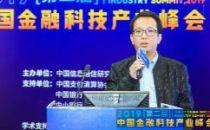 2019中国金融科技产业峰会|于振华:金融云生态助力普惠金融发展