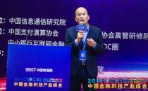2019中国金融科技产业峰会丨中兴秦延涛:详解某银行信用卡核心国产分布式数据库改造实践