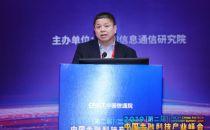 2019中国金融科技产业峰会|李伟东:5G智能金融新引擎