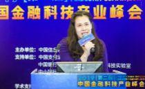 2019中国金融科技产业峰会|李文华:智慧农业产融平台助力数字普惠金融