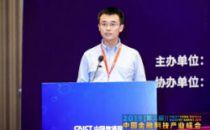 2019中国金融科技产业峰会丨中国信通院姜鼎:解读《移动金融应用安全白皮书(2019年)》