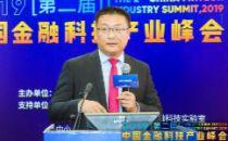 2019中国金融科技产业峰会|梁欣刚:连接、数字金融与普惠梦想