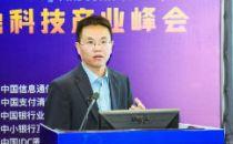 2019中国金融科技产业峰会|胡海星:基础软件助力数字普惠金融