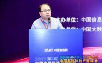 2019中国金融科技产业峰会丨爱加密魏超:移动金融风险防护建设浅析