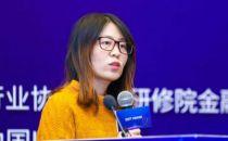 2019中国金融科技产业峰会丨信通院刘海燕:数据资产管理:大数据时代的必修课