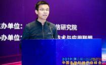 2019中国金融科技产业峰会丨深信服郭炳梁:从零信任到精益信任,金融数字化转型时代的新安全理念