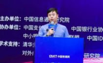 2019中国金融科技产业峰会丨滴滴云计算王川川:基于数据目录的数据治理&应用