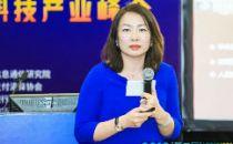 2019中国金融科技产业峰会|周淼:区块链技术赋能数字普惠金融