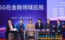 2019中国金融科技产业峰会丨圆桌论坛:5G时代金融发展与创新
