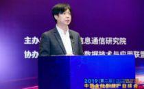 2019中国金融科技产业峰会丨亚信科技汪晨:威胁可感知、安全可运维