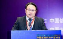 2019中国金融科技产业峰会丨华胜信泰杜国旺:金融操作安全风险防控