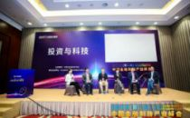 2019中国金融科技产业峰会丨投资与科技分论坛之圆桌论坛