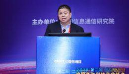 2019中国金融科技产业峰会 李伟东:5G智能金融新引擎