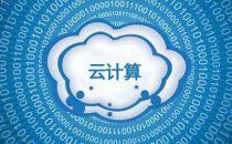 南平浪潮云计算中心助力数字信息产业发展