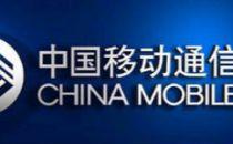 中国移动公布2019年NFV网络一期工程设备集采结果