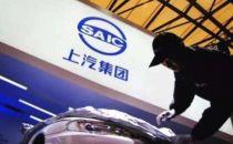 上汽集团成立汽车行业第一个云计算中心