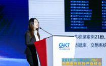 2019中国金融科技产业峰会丨中国信通院阳湘懿:《金融科技创新应用案例集(2019年)》解读