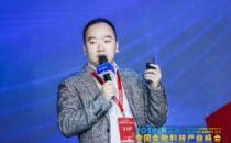 2019中国金融科技产业峰会丨上海数讯信息技术有限公司市场销售部副总包凯:金融数据99.995%的可信安全保护