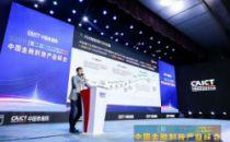 2019中国金融科技产业峰会丨联合金科信息科技有限公司创始人、董事长程飞:金融科技助力银行贷后智能风控