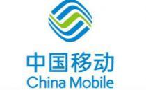 中国移动或暂停硅谷2.26万㎡数据中心计划