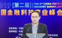 2019中国金融科技产业峰会|工信部财务司处长何年初:致辞