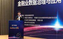 中国金融科技峰会落幕 中科驭数携实时风控方案RiskCop助力风控计算