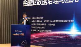 中国金融科技峰会落幕 中科驭数携实时风控方案RiskCop助力风控计