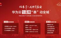 """惠动羊城,华为云""""专属粤""""释放泛娱乐产业新动能"""