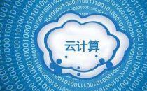 IDC时评:多强时代,独立云计算服务商生存之道