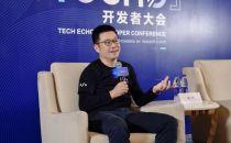 腾讯蒋杰:腾讯已成中国实时数据计算量最大的公司