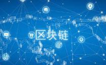 区块链对数据中心发展的影响