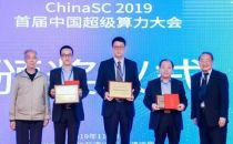 """曙光获""""中国大数据与智能计算领军企业""""奖"""