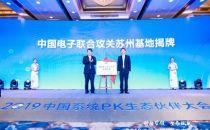 首届中国系统PK生态伙伴大会在苏召开